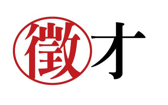 徵才-行政會計、業務祕書