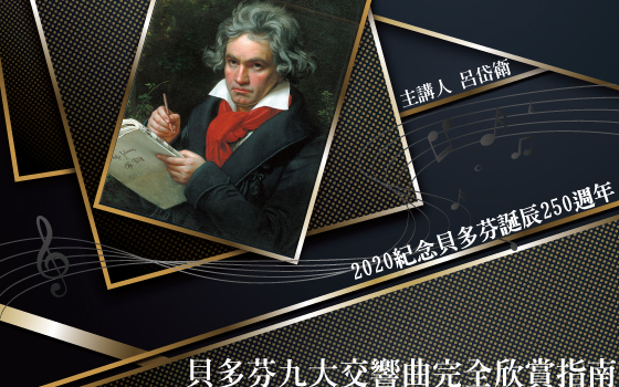 2020愛樂人講堂|貝多芬誕辰2...