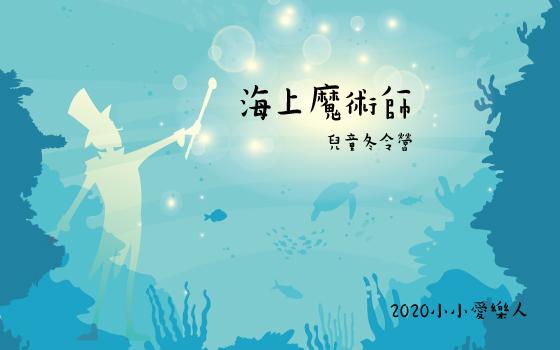 2020小小愛樂人-海上魔術師-