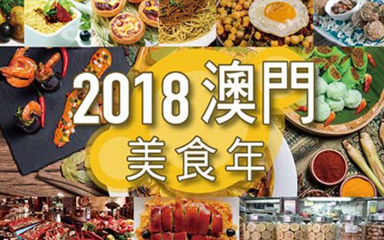 2018澳門美食年│關鍵 ‧ 澳...