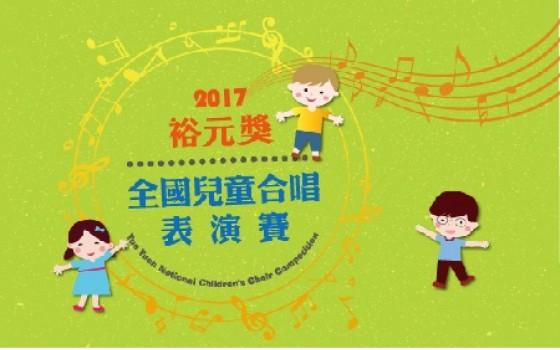2017裕元獎 - 全國兒童合唱...
