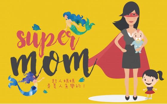 超人媽媽是美人魚變的!(活動結束...
