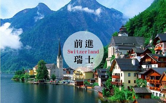 節目特輯 | 前進瑞士