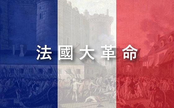 節目特輯 | 法國大革命