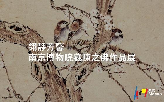 2019 藝文薈澳 | 翎靜芳馨...