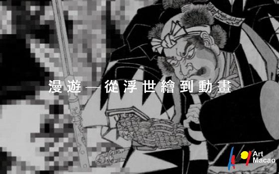 2019 藝文薈澳 | 漫遊 —...