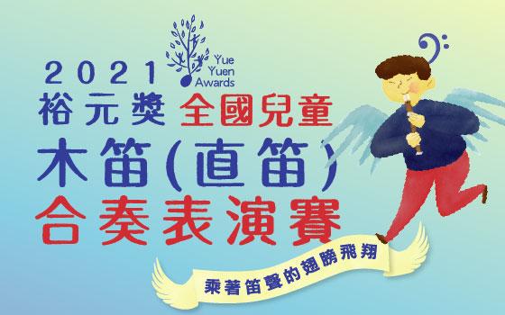2021裕元獎-全國兒童木笛(直...