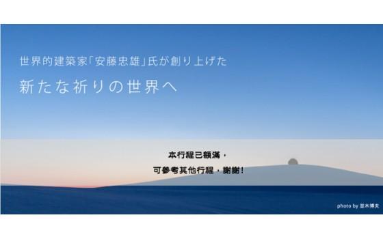 2017 雪藏建築旅行 / 北海...