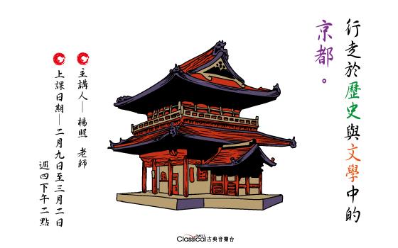 楊照【行走於歷史與文學的京都】講...