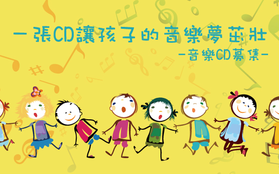 「一張CD讓孩子的音樂夢茁壯」-...