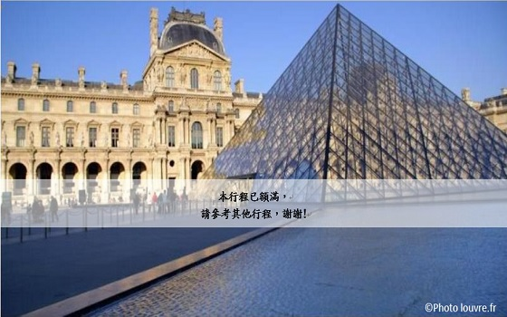 2017 遊走巴黎藝術之旅