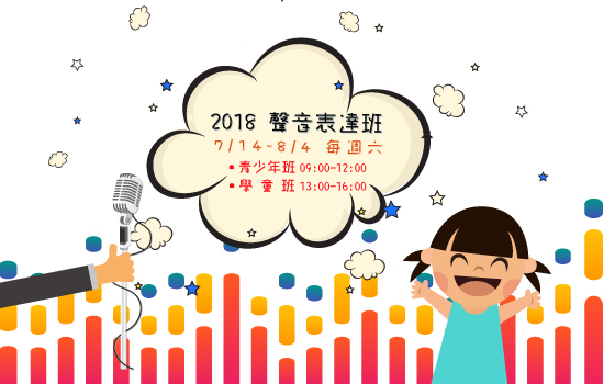 2018聲音表達班-青少年班、學...
