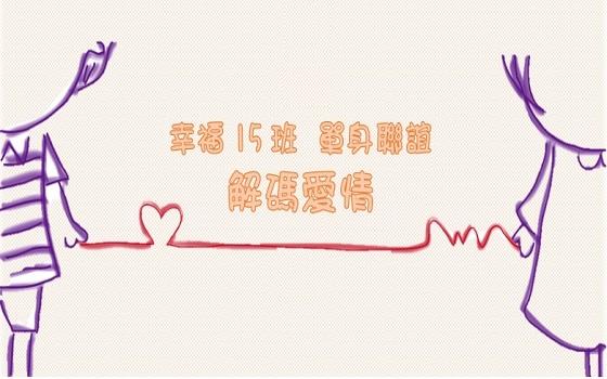 幸福15班♥♥ 解碼愛情♥♥  ...