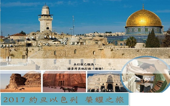 2017約旦以色列 榮耀之旅