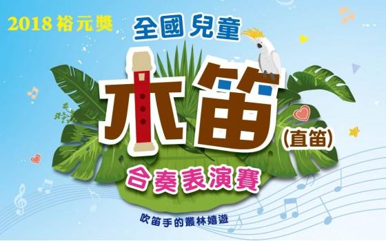 2018裕元獎-全國兒童木笛(直...