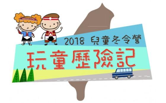 2018 玩童歷險記兒童冬令營