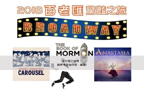 2018百老匯 驚豔之旅