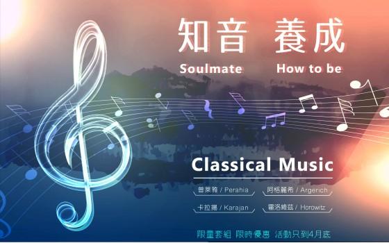 古典音樂台 知音養成企劃