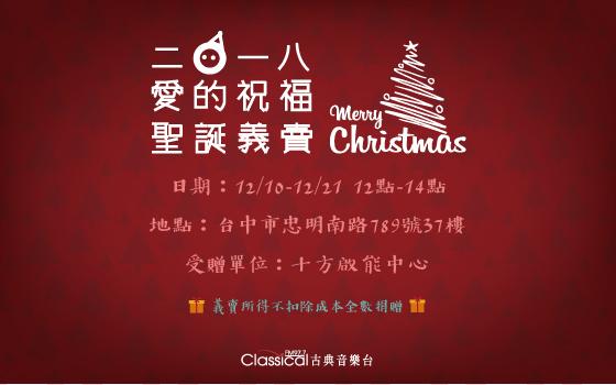 2018 聖誕義賣物資募集