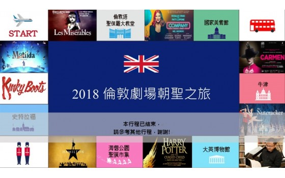 2018 倫敦劇場朝聖之旅