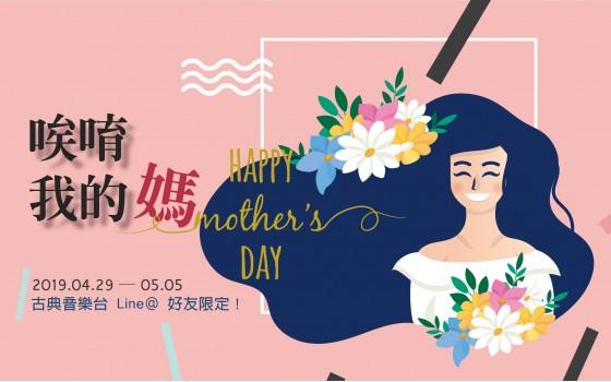 2019母親節│唉唷 我的媽