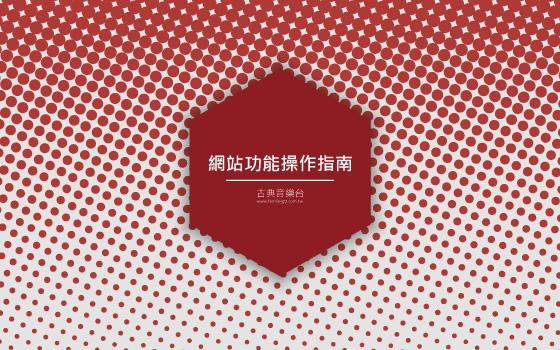 古典音樂台官方網站 | 操作指南