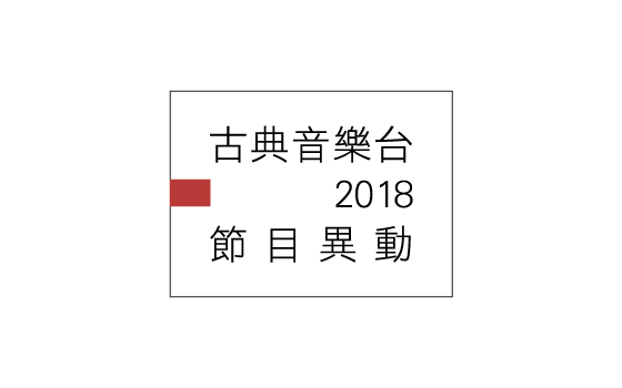 古典音樂台2018-3月節目異動