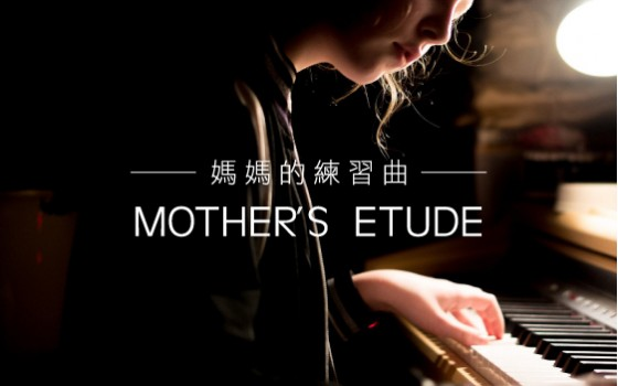媽媽的練習曲