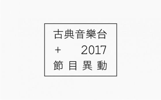 古典音樂台2017節目異動