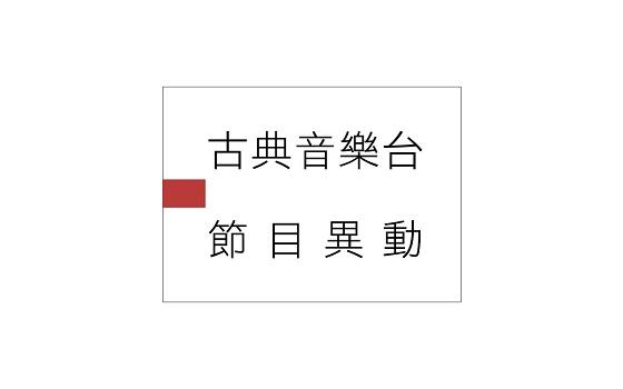 古典音樂台2019年7月節目異動