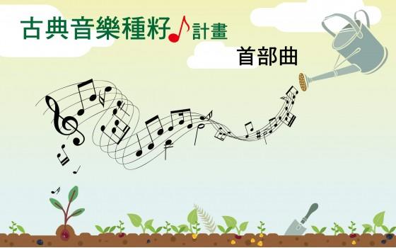 古典音樂種籽計畫─ 首部曲。