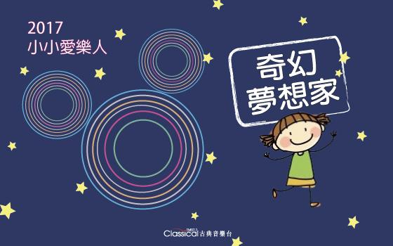 【2017 小小愛樂人兒童營-奇...