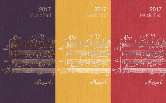 2017 Music Pad 音...