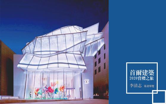 首爾建築 | 2020賞櫻之旅