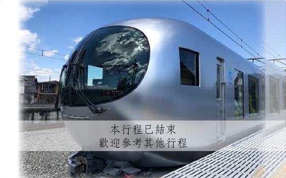 2020東京未來派 | 鐵道建築