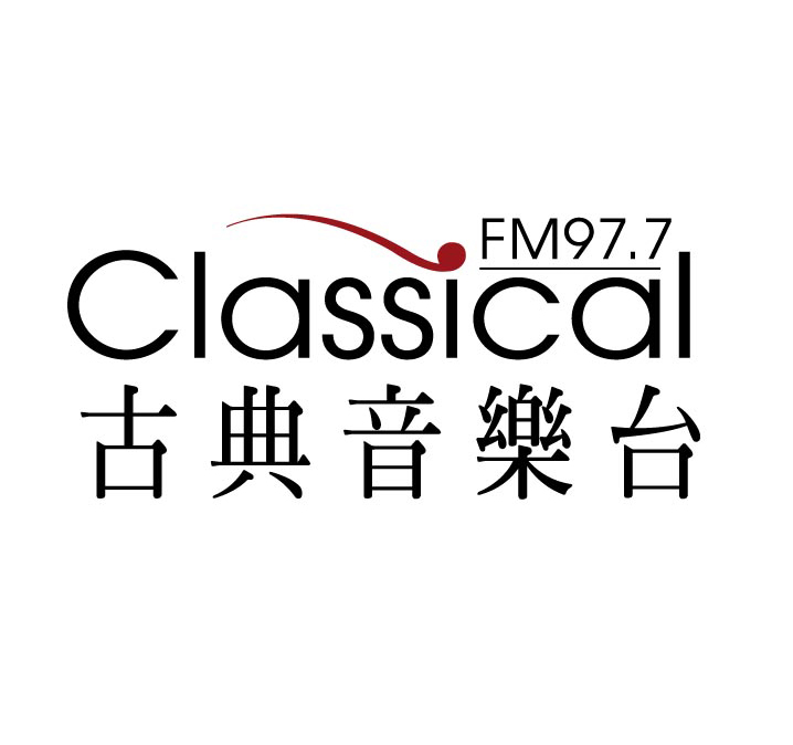 Classical FM97.7古典音樂台