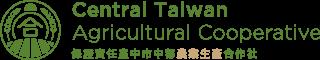 保證責任臺中市中都農業生產合作社