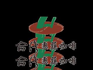 台灣惠蓀咖啡