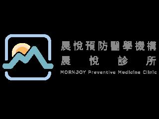 晨悅預防醫學機構(晨悅診所)