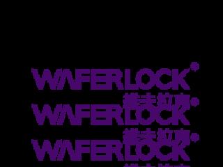 維夫拉克Waferlock