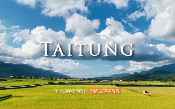 台東,我們來了>2021建築旅行