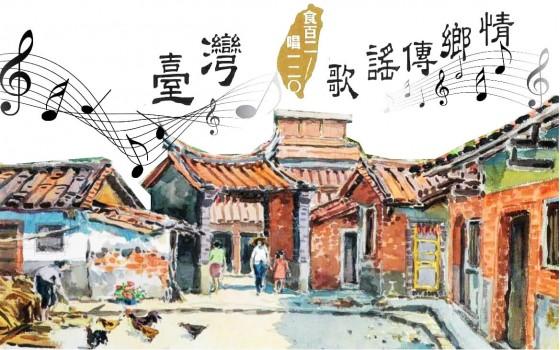 臺灣歌謠傳鄉情—食百二 唱120