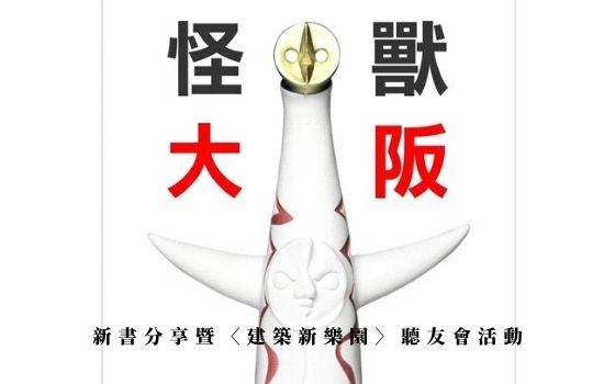 李清志《怪獸大阪》新書分享會