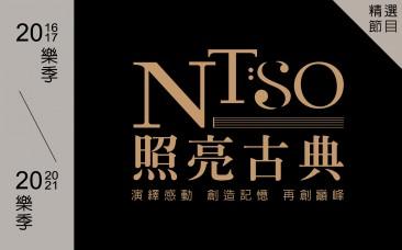 NTSO 照亮古典   2016-2021