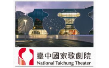 臺中國家歌劇院(NTT)