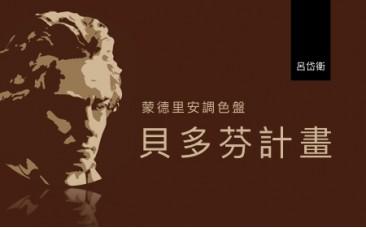 貝多芬計畫