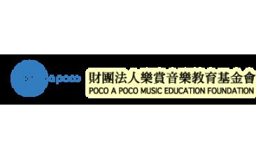 財團法人樂賞音樂教育基金會
