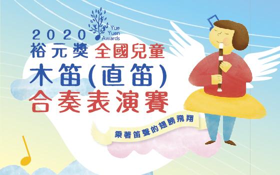 【延期至2021年舉辦】裕元獎 ...